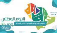 خصومات اليوم الوطني السعودي الـ 91 في المملكة