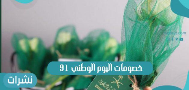 خصومات اليوم الوطني 91 للمحلات التجارية والمطاعم