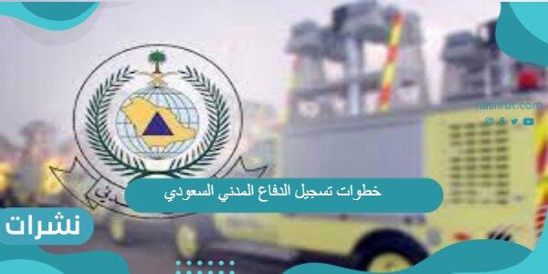 خطوات تسجيل الدفاع المدني السعودي وشروط القبول