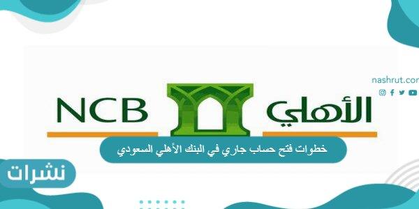 خطوات فتح حساب جاري في البنك الأهلي السعودي