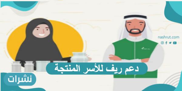 دعم ريف للأسر المنتجة شروط وخطوات التسجيل فيه