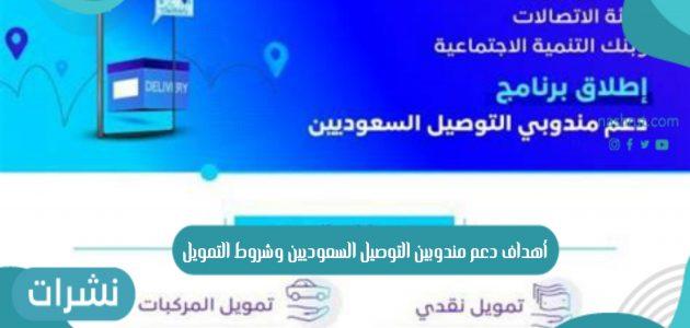 أهداف دعم مندوبين التوصيل السعوديين وشروط التمويل