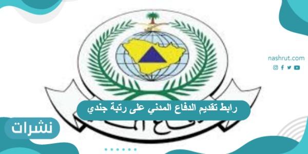 رابط تقديم الدفاع المدني على رتبة جندي 1443وظائف وزارة الدفاع المدني العسكرية