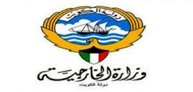 رابط حجز موعد وزارة الخارجية الكويتية للتصديقات 1443