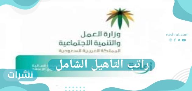 راتب التأهيل الشامل لمختلف الإعاقات