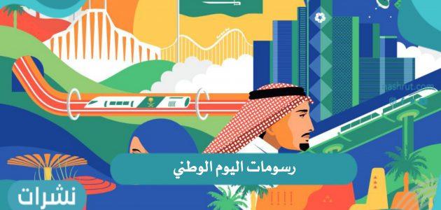 رسومات اليوم الوطني بالمملكة العربية السعودية 1443ه