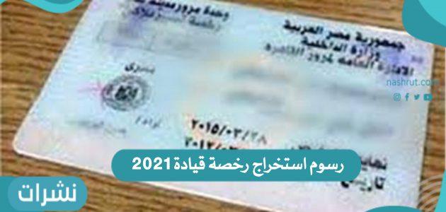 رسوم استخراج رخصة قيادة 2021 للنساء في السعودية