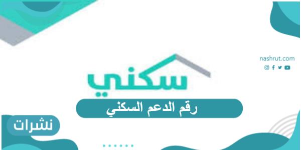 رقم الدعم السكني الموحد وخطوات حجز موعد