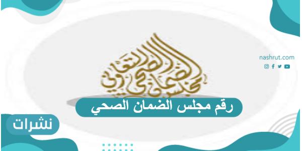 رقم مجلس الضمان الصحي وخطوات الاستعلام عن شكوى داخل الضمان