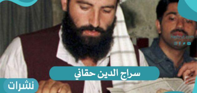 سراج الدين حقاني وآخر الأخبار في أفغانستان
