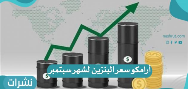 أرامكو سعر البنزين لشهر سبتمبر 2021