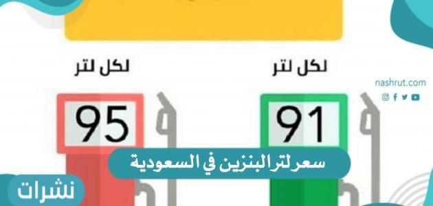 أرامكو تعلن سعر لتر البنزين في السعودية لشهر سبتمبر 2021