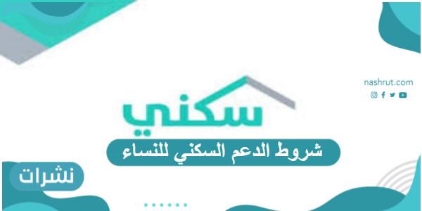 شروط الدعم السكني للنساء خطوات التسجيل فيه