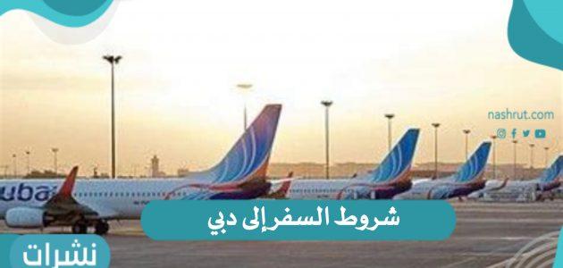 شروط السفر إلى دبي وفتح الطيران الإماراتي