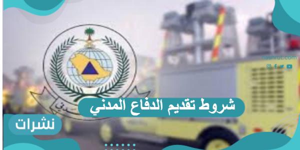 شروط تقديم الدفاع المدني السعودي لهذا العام 1443