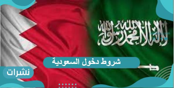 شروط دخول السعودية والفئات المعافاة من الشروط