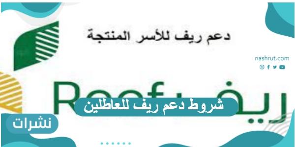 شروط دعم ريف للعاطلين وخطوات التسجيل فيه