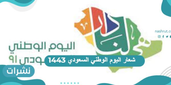 شعار اليوم الوطني السعودي 1443 وموعد اليوم 91