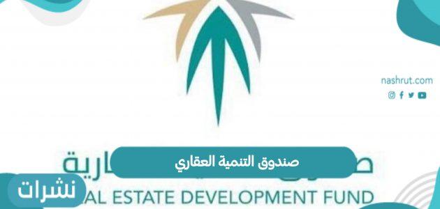 صندوق التنمية العقاري والحصول على الدعم السكني