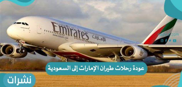 عودة رحلات طيران الإمارات إلى السعودية مرة أخرى