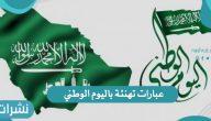 عبارات تهنئة باليوم الوطني السعودي 1443