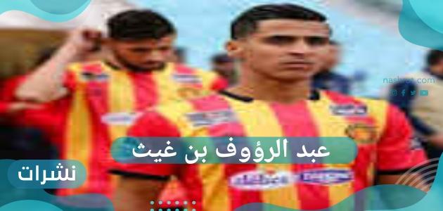 سبب فسخ عقد اللاعب الجزائري عبد الرؤوف بن غيث