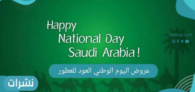 خصومات و عروض اليوم الوطني العود للعطور
