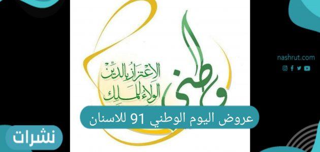 عروض اليوم الوطني 91 للأسنان في مجمع سواك ومجمع صوان الطبي