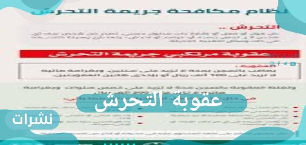 تعديل عقوبة التحرش في السعودية بعد واقعة الفتاة ذات العبائة البرتقالية