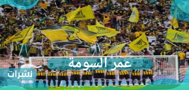 توقيع غرامة مالية ضخمة على عمر السومة ومحمد العويس للسبب التالي
