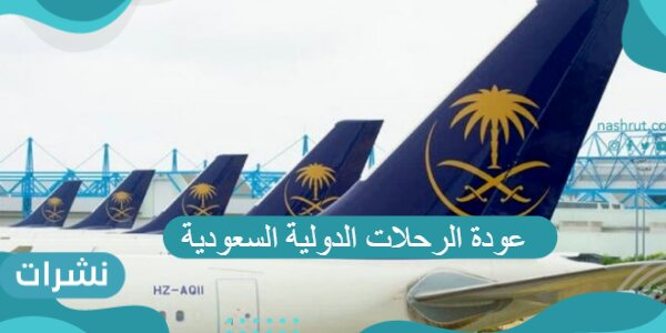 عودة الرحلات الدولية السعودية و الفئات المسموح لها بالسفر
