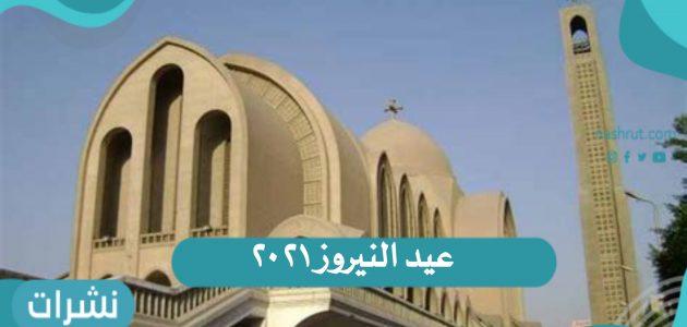 احتفال الكنيسة بـ عيد النيروز ٢٠٢١