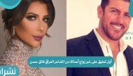 أول تعليق على خبر زواج أصالة من الشاعر العراقي فائق حسن