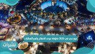 فوز دبي في expo 2020 موعد الافتتاح وأهم الفعاليات