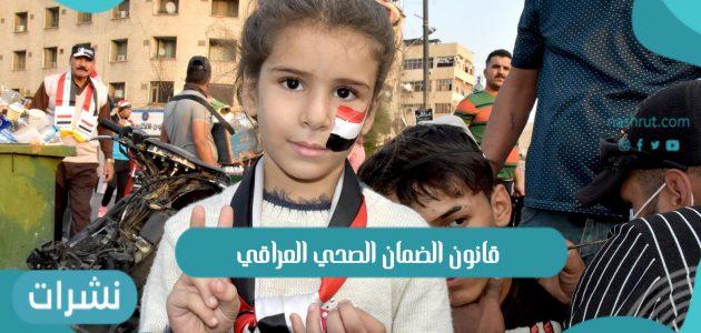 إقرار قانون الضمان الصحي العراقي