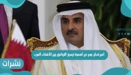 أمير قطر: يعبر عن أهمية ترسيخ التوافق بين الأشقاء العرب