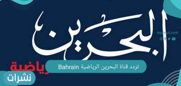 تردد قناة البحرين الرياضية Bahrain
