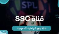 تردد قناة ssc الرياضية السعودية