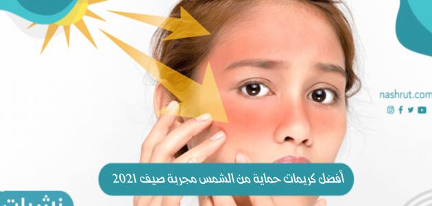 أفضل كريمات حماية من الشمس مجربة صيف 2021