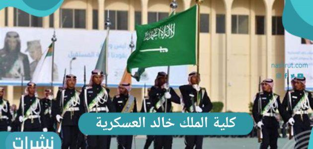 وزارة الحرس الوطني تعلن نتائج قبول كلية الملك خالد العسكرية 1443