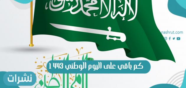 كم باقي على اليوم الوطني 1443 في المملكة العربية السعودية