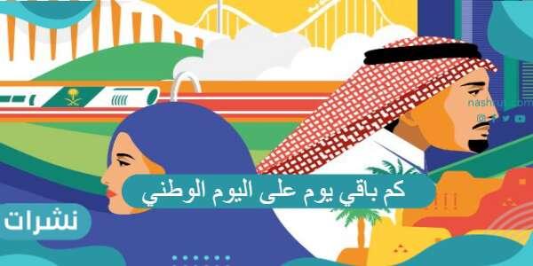 كم باقي يوم على اليوم الوطني السعودي 1443