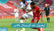 ملخص أحداث وأهداف مباراة ليفربول ضد كريستال بالاس