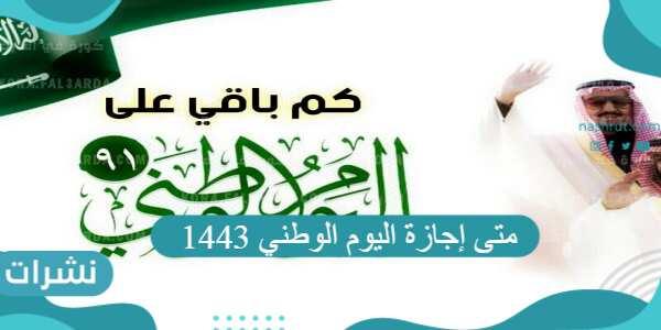 متى إجازة اليوم الوطني 1443 للقطاع الخاص والعام والجامعات
