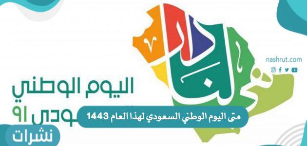 متى اليوم الوطني السعودي لهذا العام 1443
