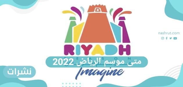 متى موسم الرياض 2022 وما هي أهدافه