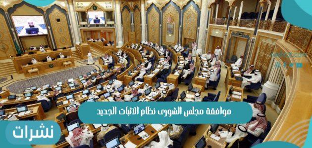 موافقة مجلس الشورى نظام الاثبات الجديد
