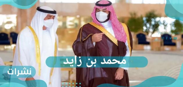 اتصال ولي العهد السعودي بولي عهد أبوظبي محمد بن زايد