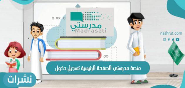 منصة مدرستي الصفحة الرئيسية تسجيل دخول