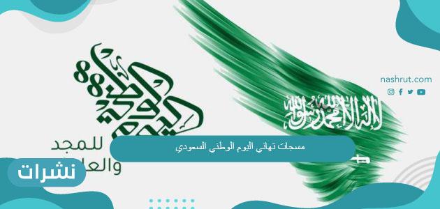 مسجات تهاني اليوم الوطني السعودي